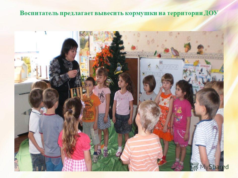 Воспитатель предлагает вывесить кормушки на территории ДОУ