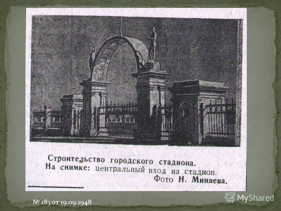 183 от 19.09.1948