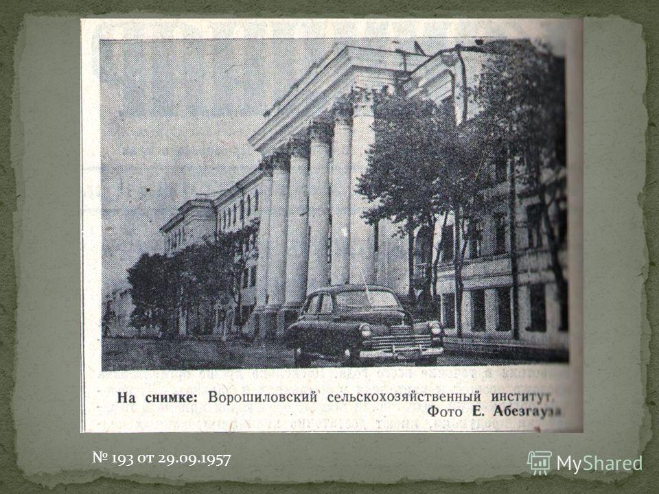 193 от 29.09.1957