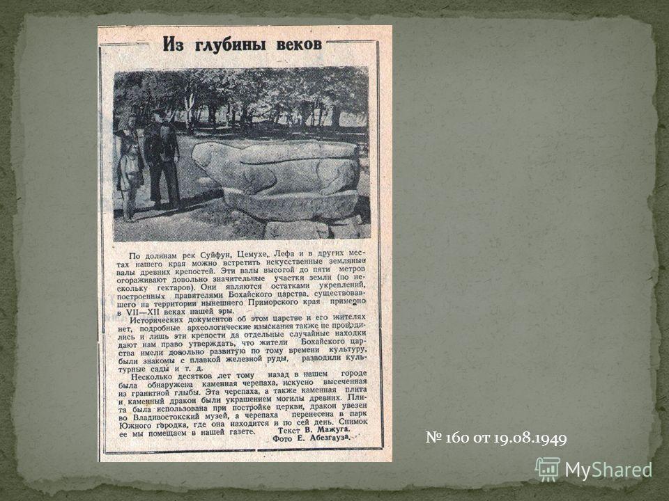 160 от 19.08.1949