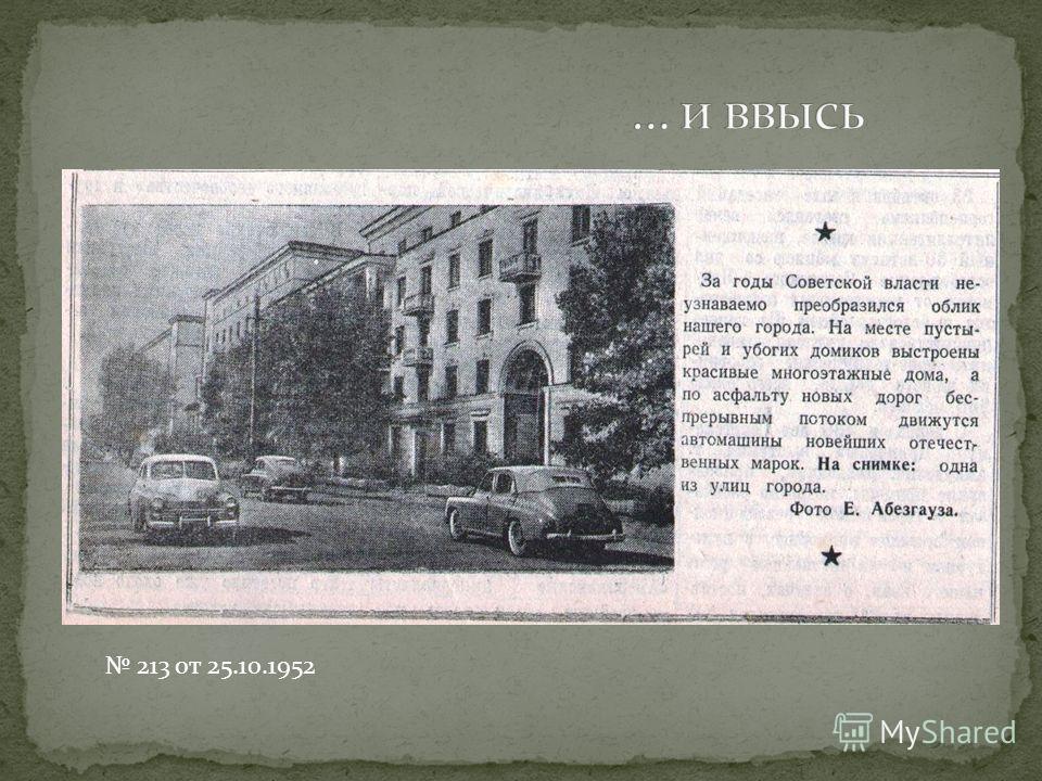 213 от 25.10.1952