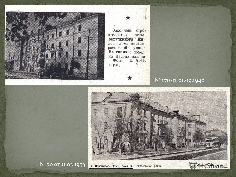 170 от 01.09.1948 30 от 11.02.1953