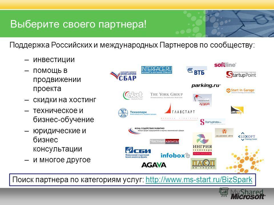 Выберите своего партнера! –инвестиции –помощь в продвижении проекта –скидки на хостинг –техническое и бизнес-обучение –юридические и бизнес консультации –и многое другое Поддержка Российских и международных Партнеров по сообществу: Поиск партнера по