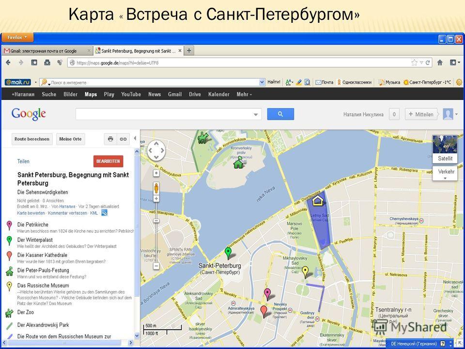 Карта « Встреча с Санкт-Петербургом»