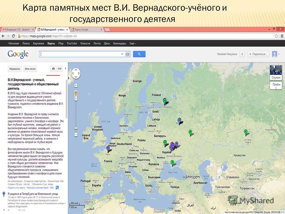 Карта памятных мест В.И. Вернадского-учёного и государственного деятеля