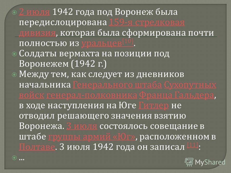 2 июля 1942 года под Воронеж была передислоцирована 159- я стрелковая дивизия, которая была сформирована почти полностью из уральцев [10]. 2 июля159- я стрелковая дивизия уральцев [10] Солдаты вермахта на позиции под Воронежем (1942 г.) Между тем, ка