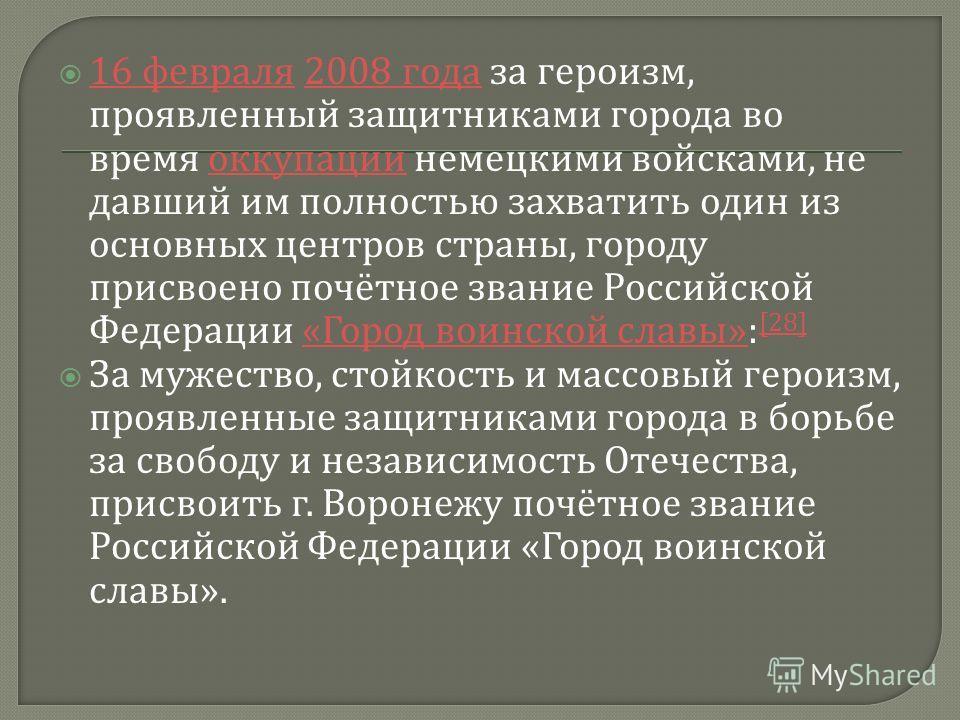 16 февраля 2008 года за героизм, проявленный защитниками города во время оккупации немецкими войсками, не давший им полностью захватить один из основных центров страны, городу присвоено почётное звание Российской Федерации « Город воинской славы »: [
