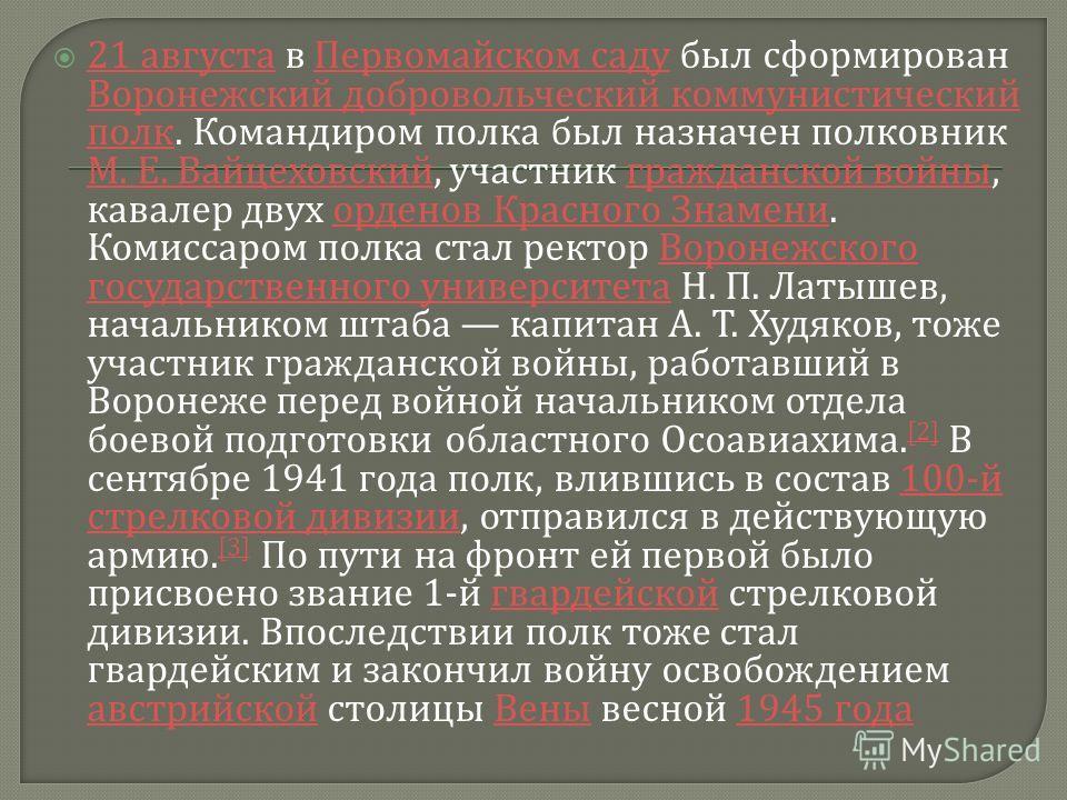 21 августа в Первомайском саду был сформирован Воронежский добровольческий коммунистический полк. Командиром полка был назначен полковник М. Е. Вайцеховский, участник гражданской войны, кавалер двух орденов Красного Знамени. Комиссаром полка стал рек