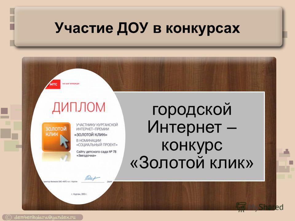 Участие ДОУ в конкурсах городской Интернет – конкурс «Золотой клик»
