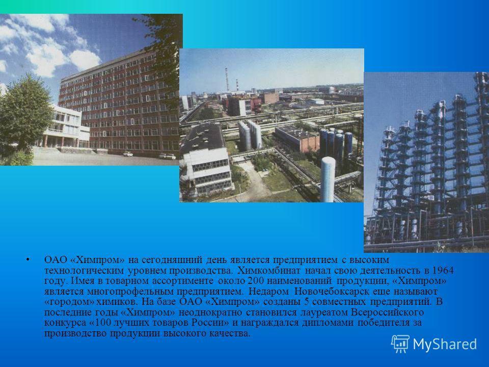ОАО «Химпром» на сегодняшний день является предприятием с высоким технологическим уровнем производства. Химкомбинат начал свою деятельность в 1964 году. Имея в товарном ассортименте около 200 наименований продукции, «Химпром» является многопрофельным