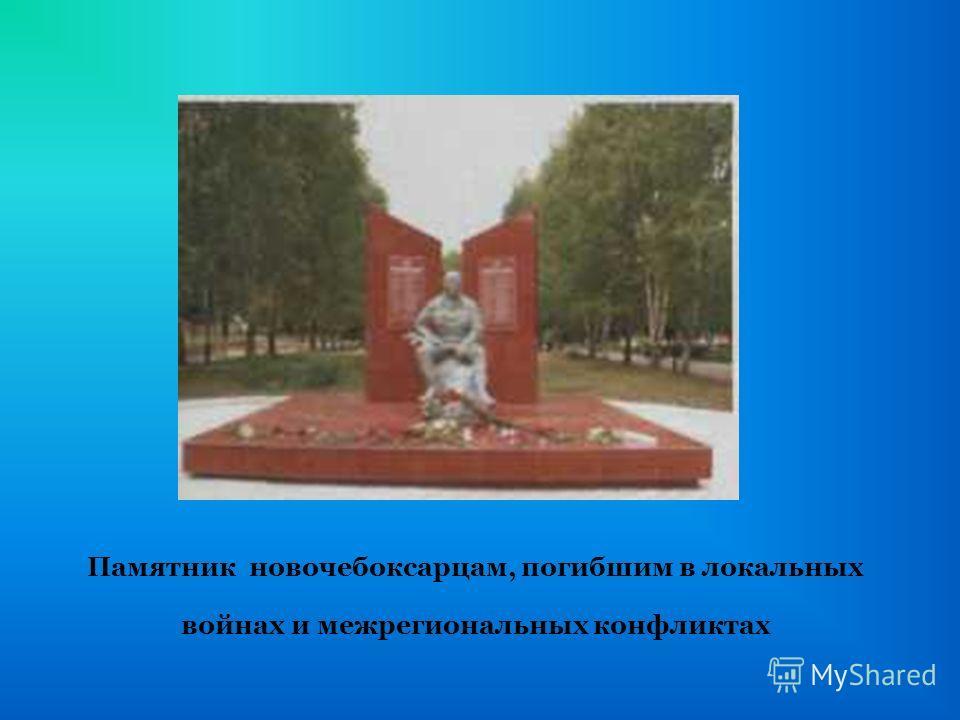 Памятник новочебоксарцам, погибшим в локальных войнах и межрегиональных конфликтах