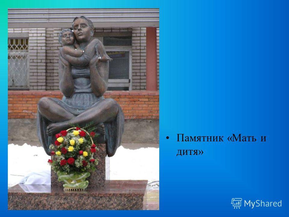 Памятник «Мать и дитя»