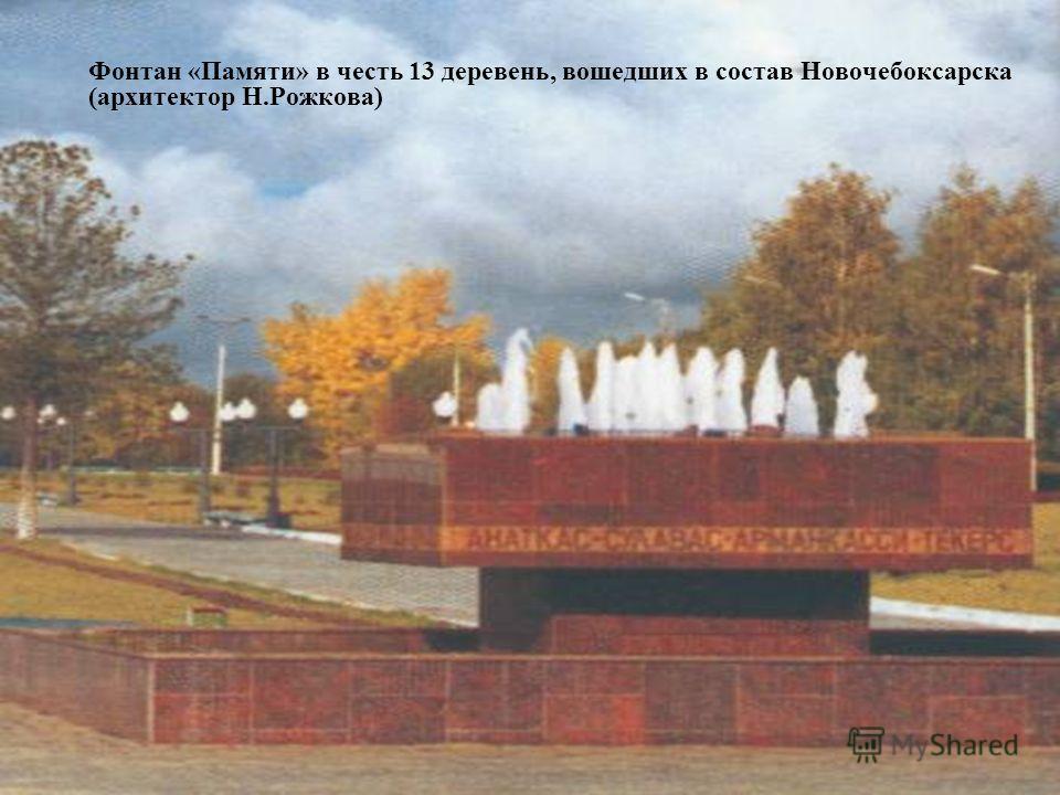 Фонтан «Памяти» в честь 13 деревень, вошедших в состав Новочебоксарска (архитектор Н.Рожкова)