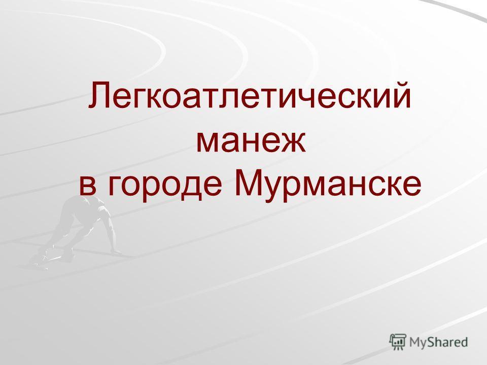 Легкоатлетический манеж в городе Мурманске