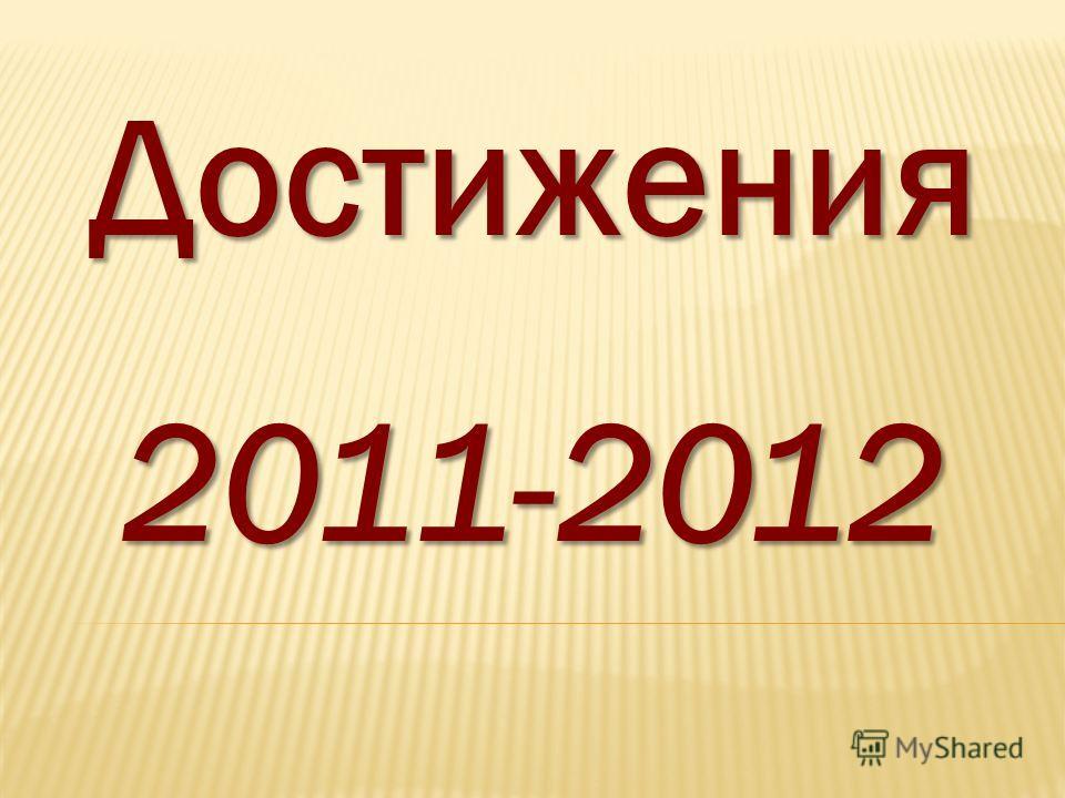 Достижения2011-2012