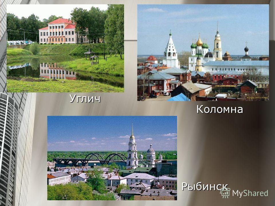 Коломна Рыбинск Углич