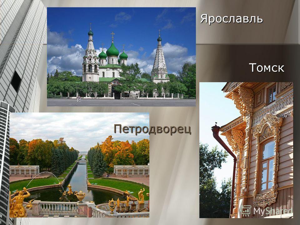 Ярославль Томск Петродворец