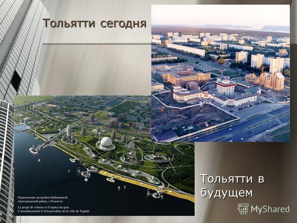 Тольятти сегодня Тольятти в будущем