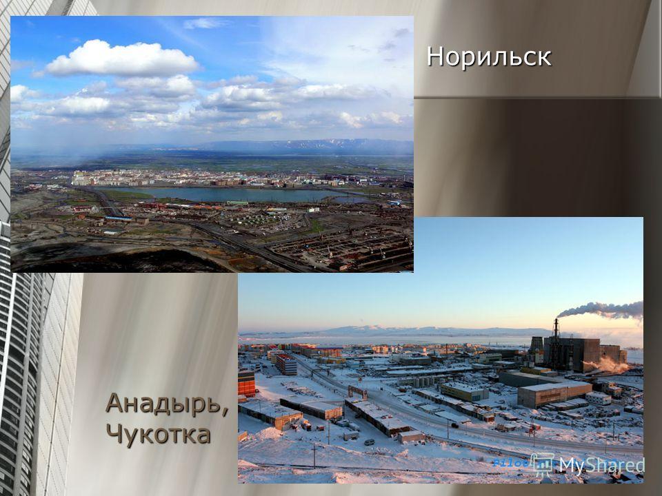 Норильск Анадырь, Чукотка