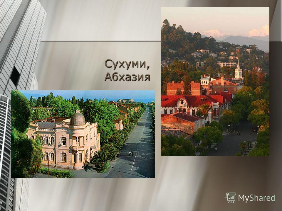 Сухуми, Абхазия
