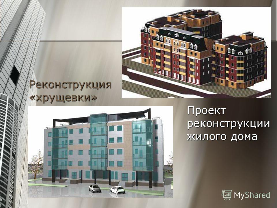 Проект реконструкции жилого дома Реконструкция «хрущевки»