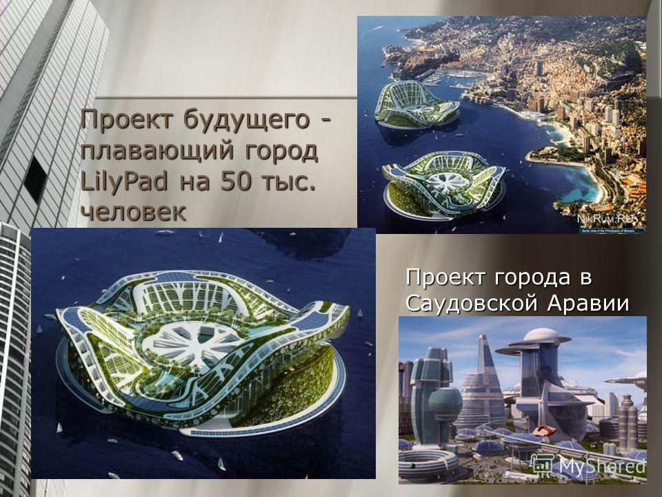 Проект будущего - плавающий город LilyPad на 50 тыс. человек Проект города в Саудовской Аравии
