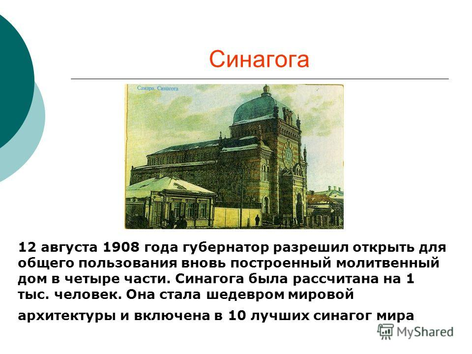 Синагога 12 августа 1908 года губернатор разрешил открыть для общего пользования вновь построенный молитвенный дом в четыре части. Синагога была рассчитана на 1 тыс. человек. Она стала шедевром мировой архитектуры и включена в 10 лучших синагог мира