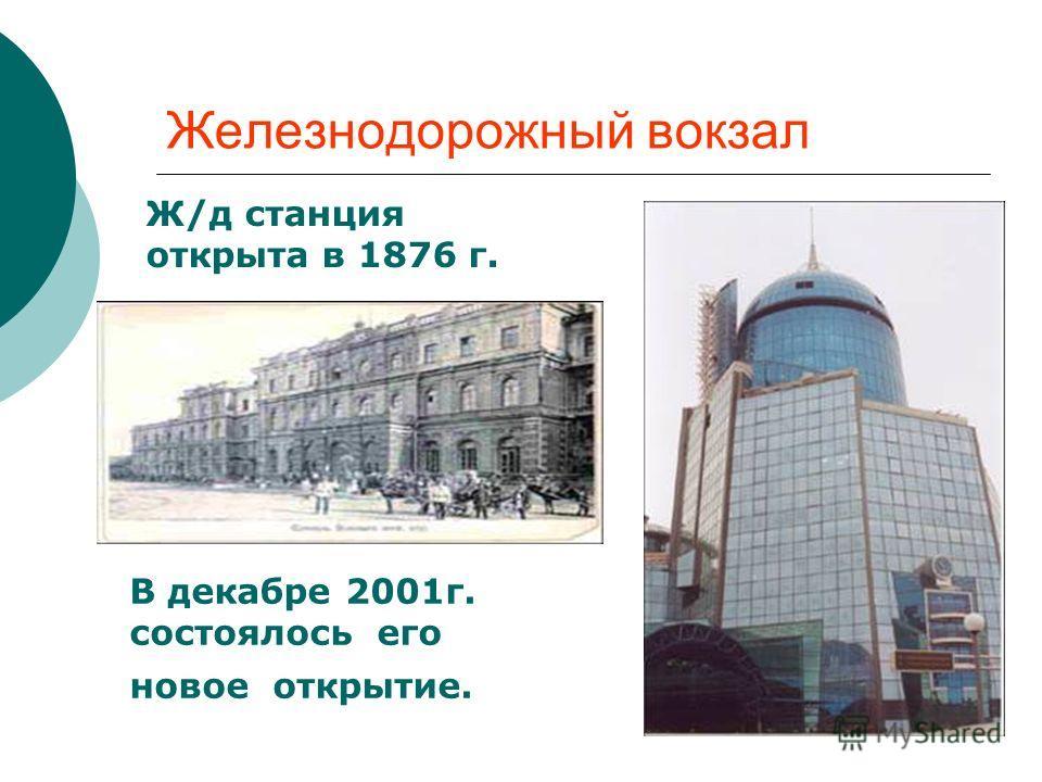 Железнодорожный вокзал Ж/д станция открыта в 1876 г. В декабре 2001г. состоялось его новое открытие.