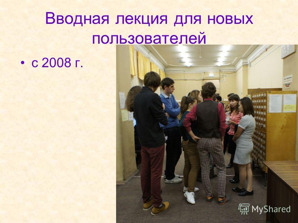 Вводная лекция для новых пользователей с 2008 г.