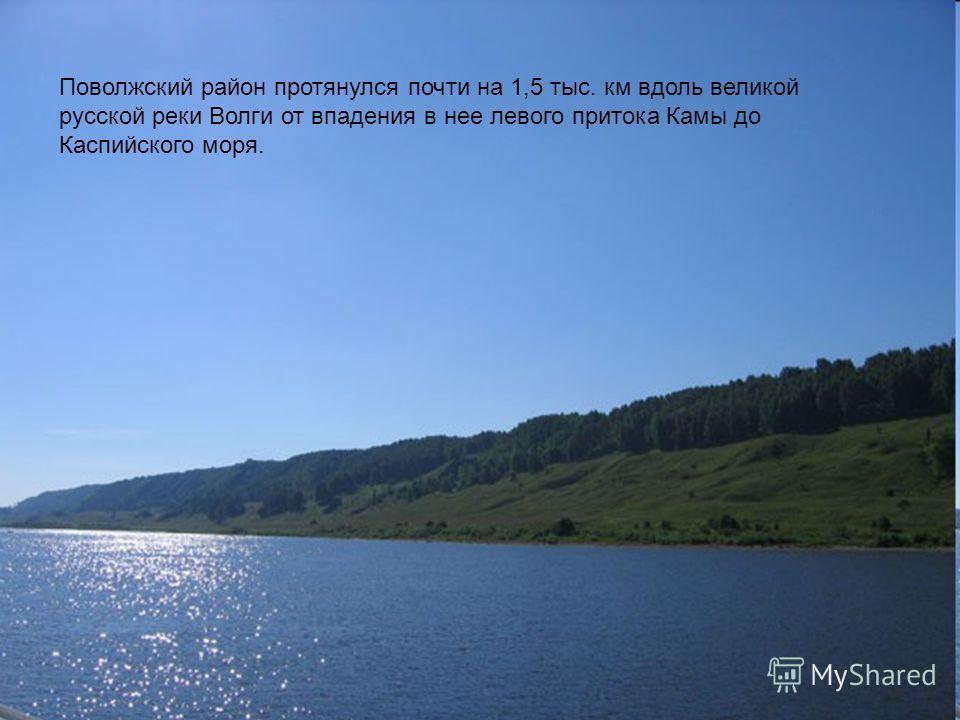 Поволжский район протянулся почти на 1,5 тыс. км вдоль великой русской реки Волги от впадения в нее левого притока Камы до Каспийского моря.