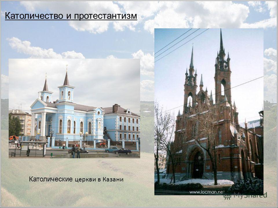 Католичество и протестантизм Католические церкви в Казани