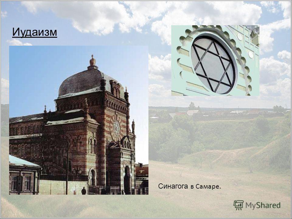 Иудаизм Синагога в Самаре.