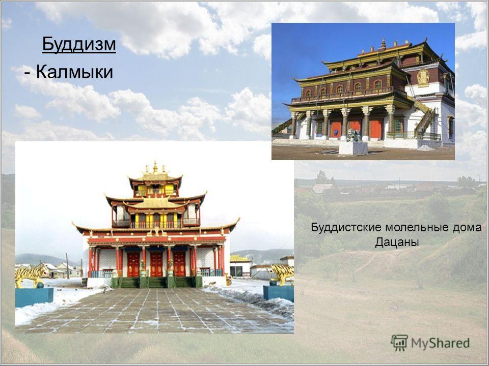 Буддизм - Калмыки Буддистские молельные дома Дацаны