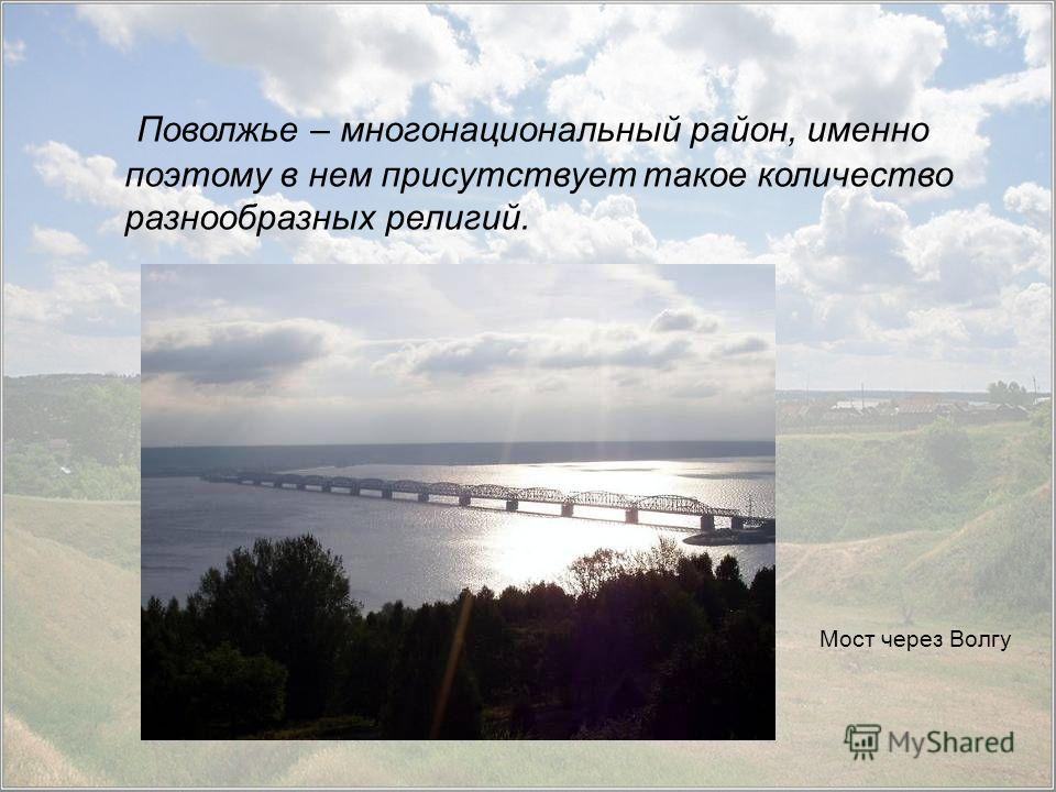 Поволжье – многонациональный район, именно поэтому в нем присутствует такое количество разнообразных религий. Мост через Волгу