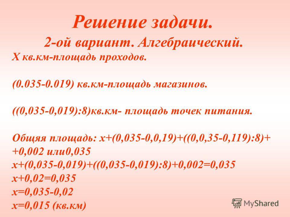 Решение задачи. 1).0,035-0,019=0,016 (кв. км)-площадь магазинов. 2).0,016 :8=0,002 (кв.км)-площадь точек питания. 3).0,016+0,002+0,002=0,02(кв. км)-площадь магазинов, точек питания и развлекательного центра вместе. 4).0,035-0,02=0,015(кв.км)- площадь