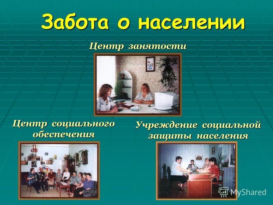 Центр социального обеспечения Центр занятости Учреждение социальной защиты населения Забота о населении