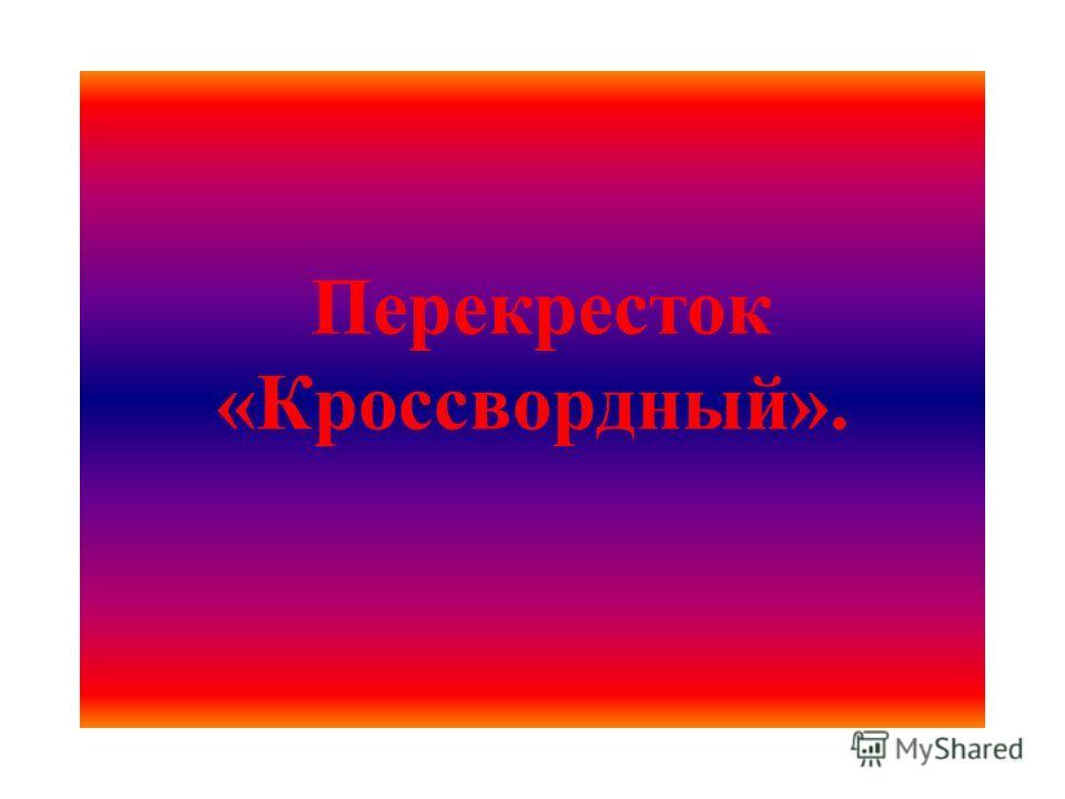 Перекресток «Кроссвордный».