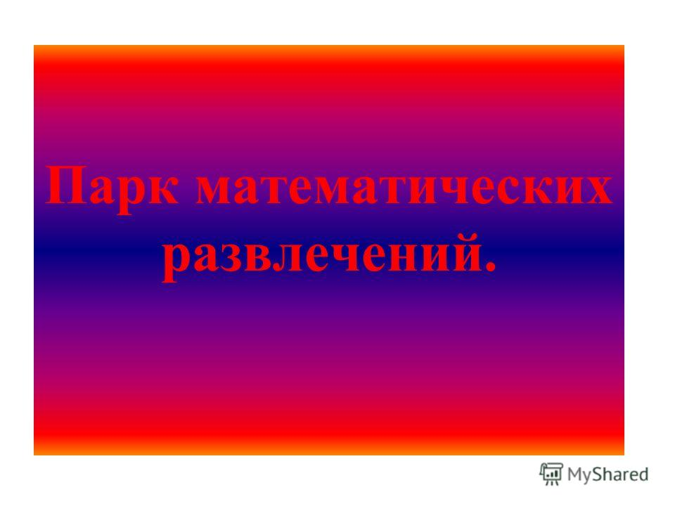 Парк математических развлечений.