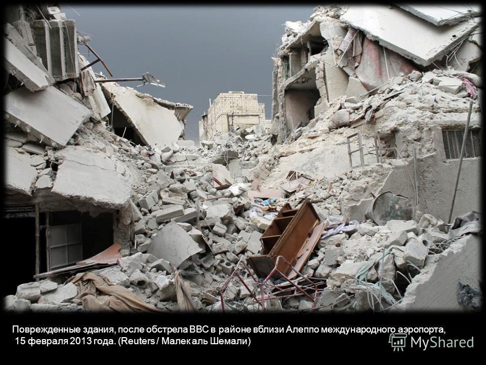 Алеппо, 15 февраля 2013. (Фото Malek Al Shemali | Reuters)