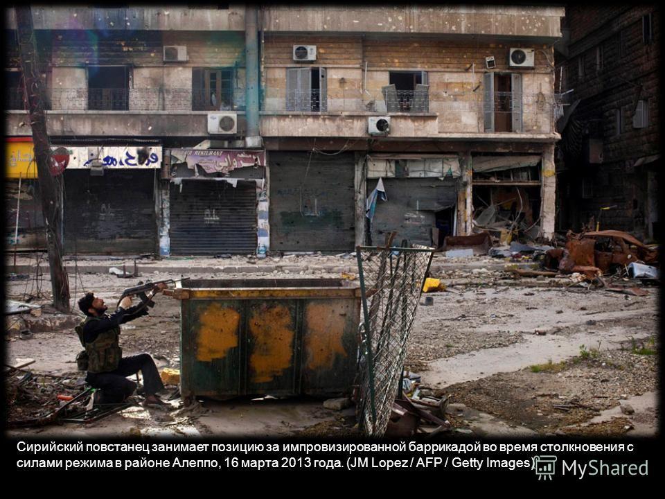 Поврежденные здания, после обстрела ВВС в районе вблизи Алеппо международного аэропорта, 15 февраля 2013 года. (Reuters / Малек аль Шемали)