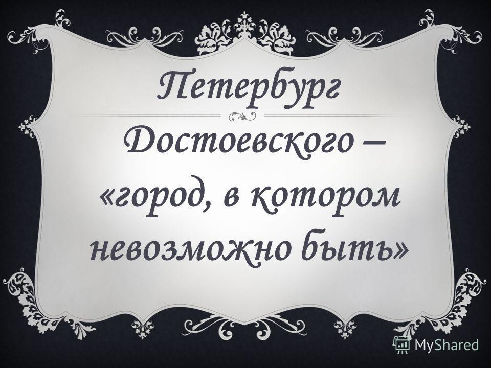 Петербург Достоевского – «город, в котором невозможно быть»