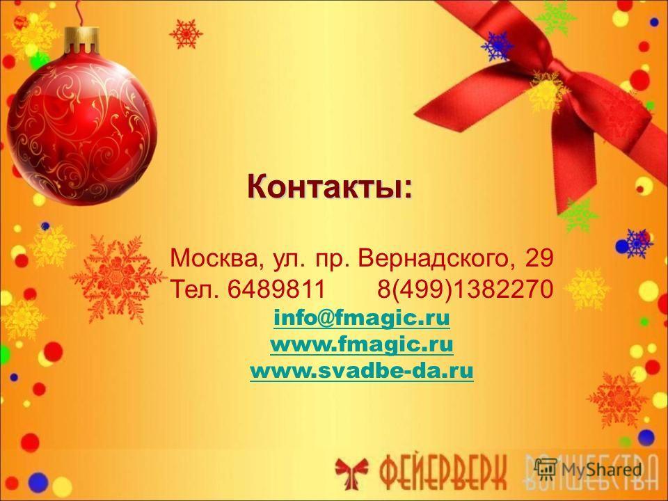 Контакты: Москва, ул. пр. Вернадского, 29 Тел. 6489811 8(499)1382270 info@fmagic.ru www.fmagic.ru www.svadbe-da.ru