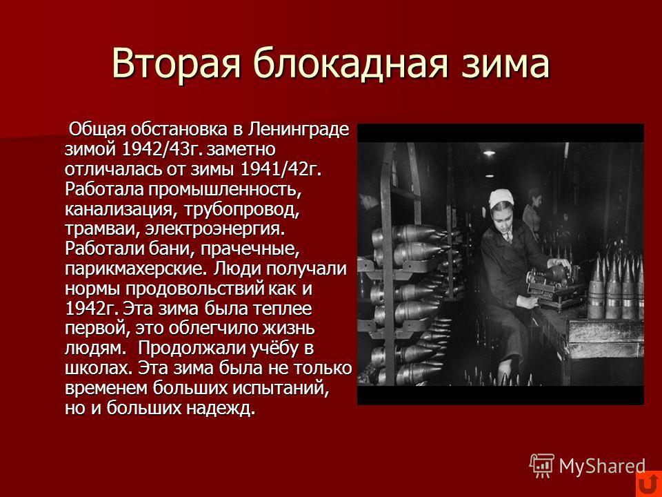 Весна 1942 г. Весной 1942г. перед ленинградцами одной из главных задач стояла- наведение порядка в городе. Весной 1942г. перед ленинградцами одной из главных задач стояла- наведение порядка в городе. Проводилась борьба с дистрофией, для этого создава
