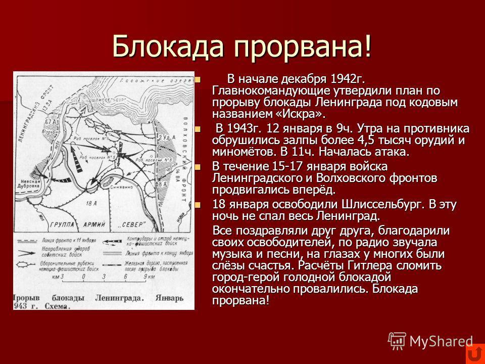 Вторая блокадная зима Общая обстановка в Ленинграде зимой 1942/43г. заметно отличалась от зимы 1941/42г. Работала промышленность, канализация, трубопровод, трамваи, электроэнергия. Работали бани, прачечные, парикмахерские. Люди получали нормы продово