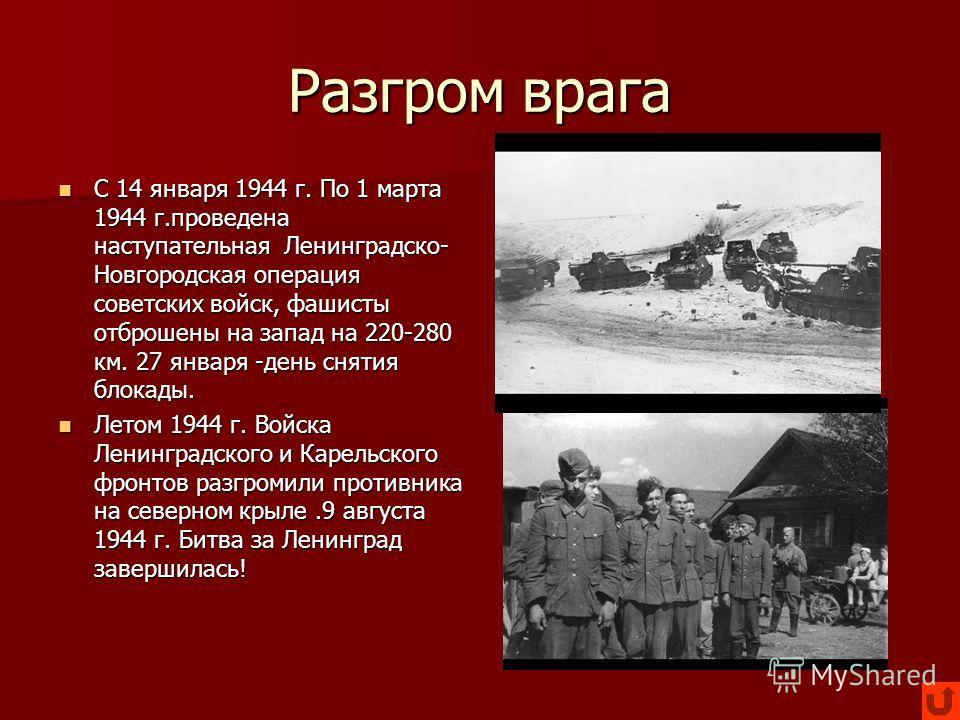 Блокада прорвана! В начале декабря 1942г. Главнокомандующие утвердили план по прорыву блокады Ленинграда под кодовым названием «Искра». В начале декабря 1942г. Главнокомандующие утвердили план по прорыву блокады Ленинграда под кодовым названием «Искр