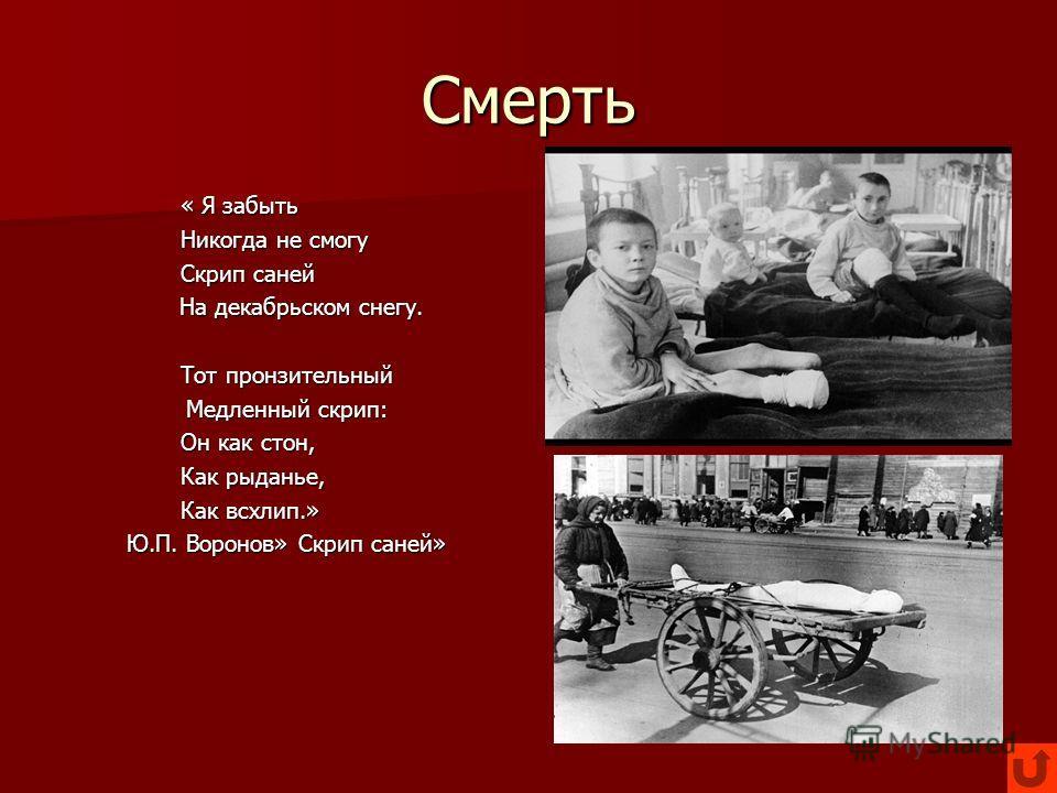 Смерть Многие жители Ленинграда погибали зимой в 1941/42 от голода. Горе пришло в каждую семью: на глазах у родителей погибали дети, сыновья и дочери оставались сиротами. По заваленным сугробами улицам тянулись многочисленные похоронные процессии. Ум