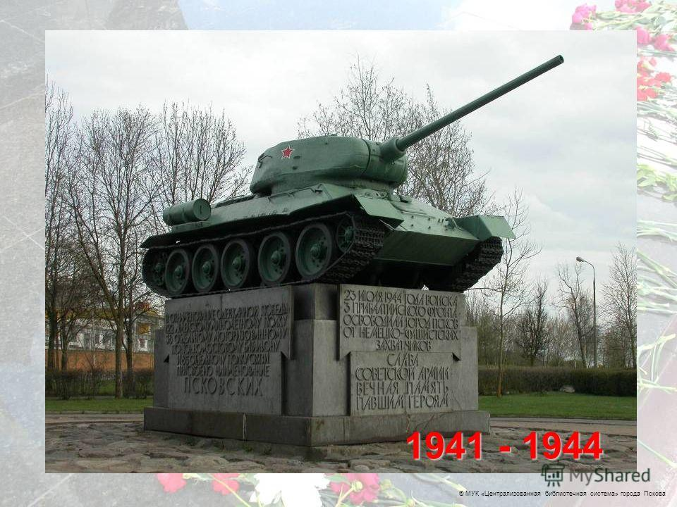 1941 - 1944