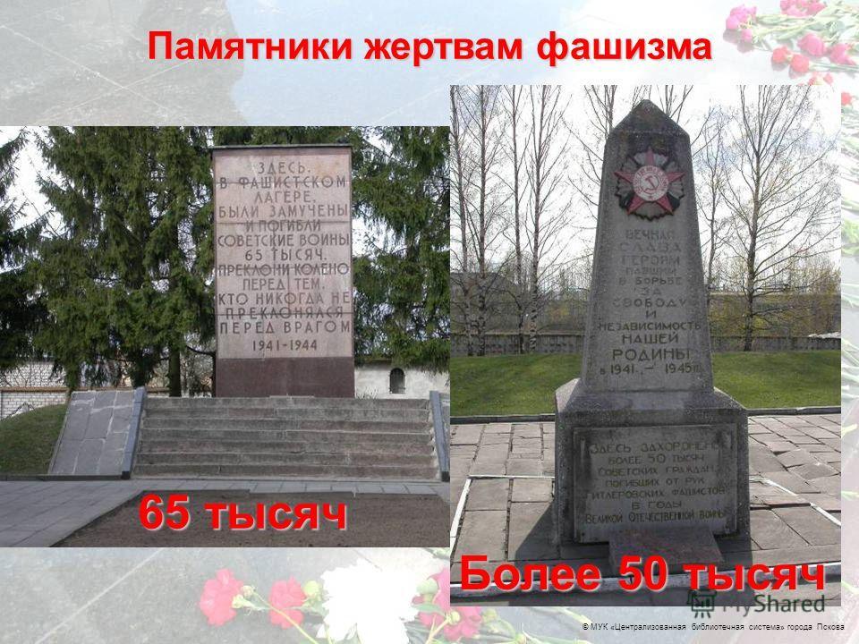 © МУК «Централизованная библиотечная система» города Пскова 65 тысяч Более 50 тысяч Памятники жертвам фашизма