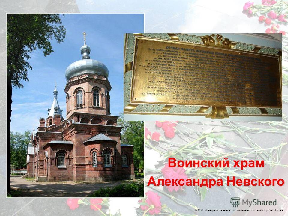 © МУК «Централизованная библиотечная система» города Пскова Воинский храм Александра Невского