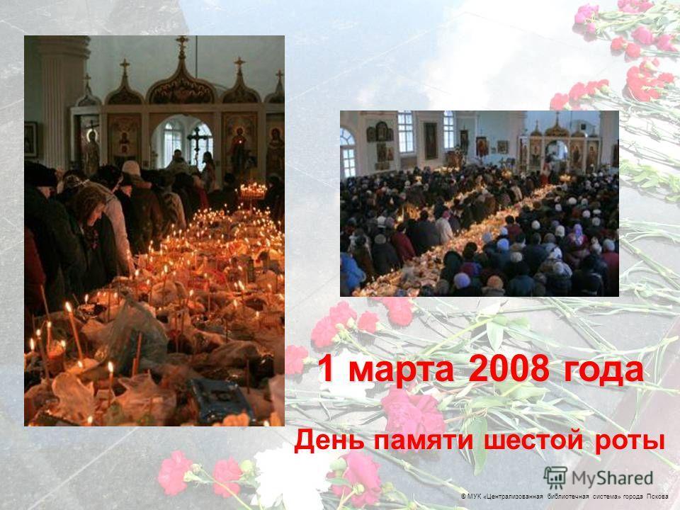 © МУК «Централизованная библиотечная система» города Пскова 1 марта 2008 года День памяти шестой роты